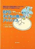 BPD(=境界性パーソナリティ障害)をもつ子どもの親へのアドバイス―両親が自分や家族を義性にすることなくBPDを持つ子を援助するために