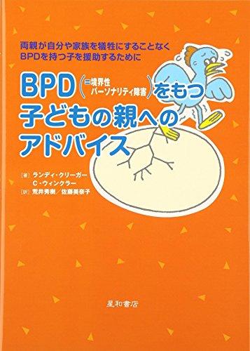 BPD(=境界性パーソナリティ障害)をもつ子どもの親へのアドバイス—両親が自分や家族を義性にすることなくBPDを持つ子を援助するために