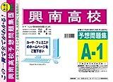 興南高校【沖縄県】 予想問題集A1