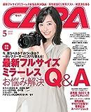CAPA(キャパ) 2019年 05 月号 [雑誌] 画像