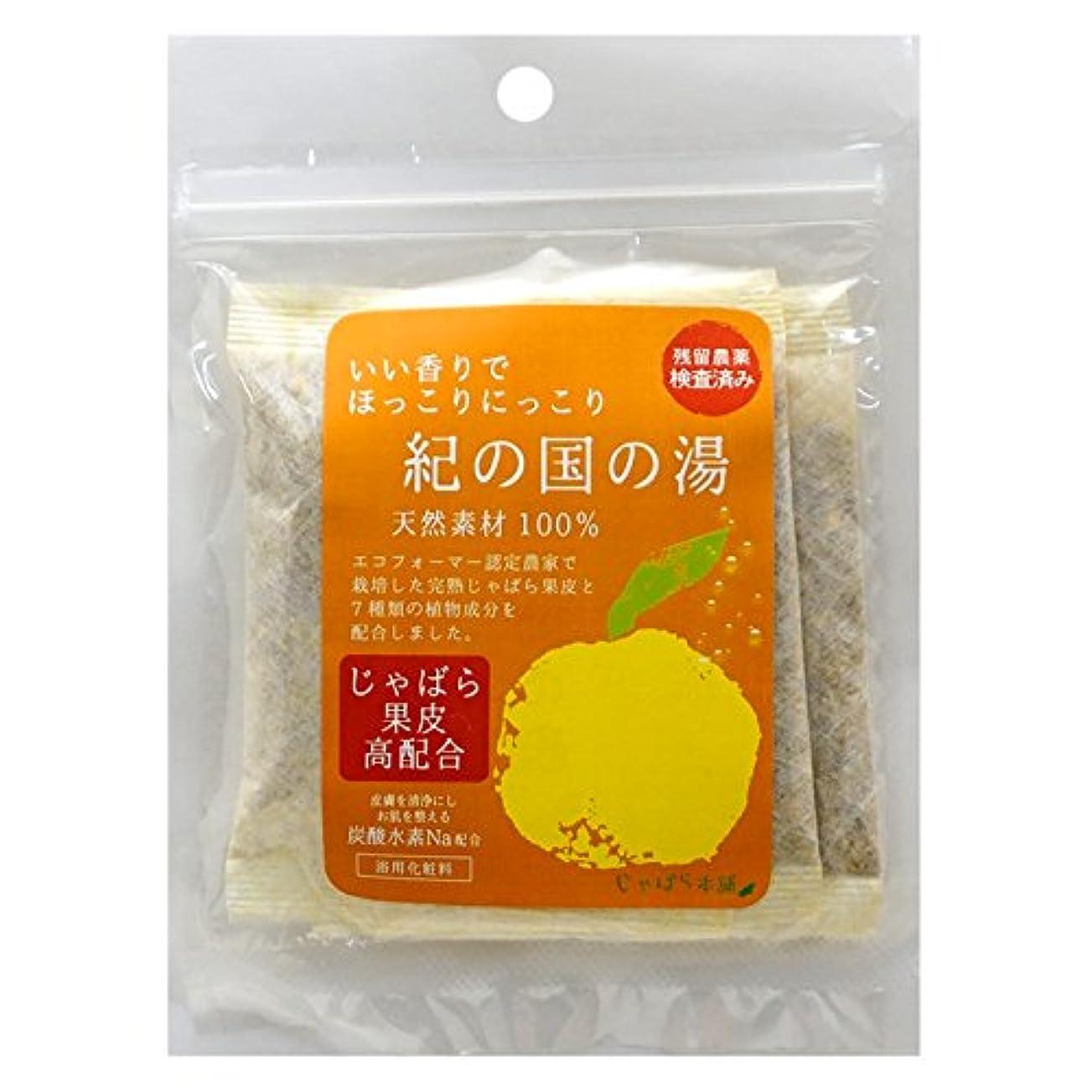 悪意リス不健康じゃばら果皮入りの入浴剤 「紀の国の湯(炭酸ナトリウム入り)」 1袋(30g×3包入り)