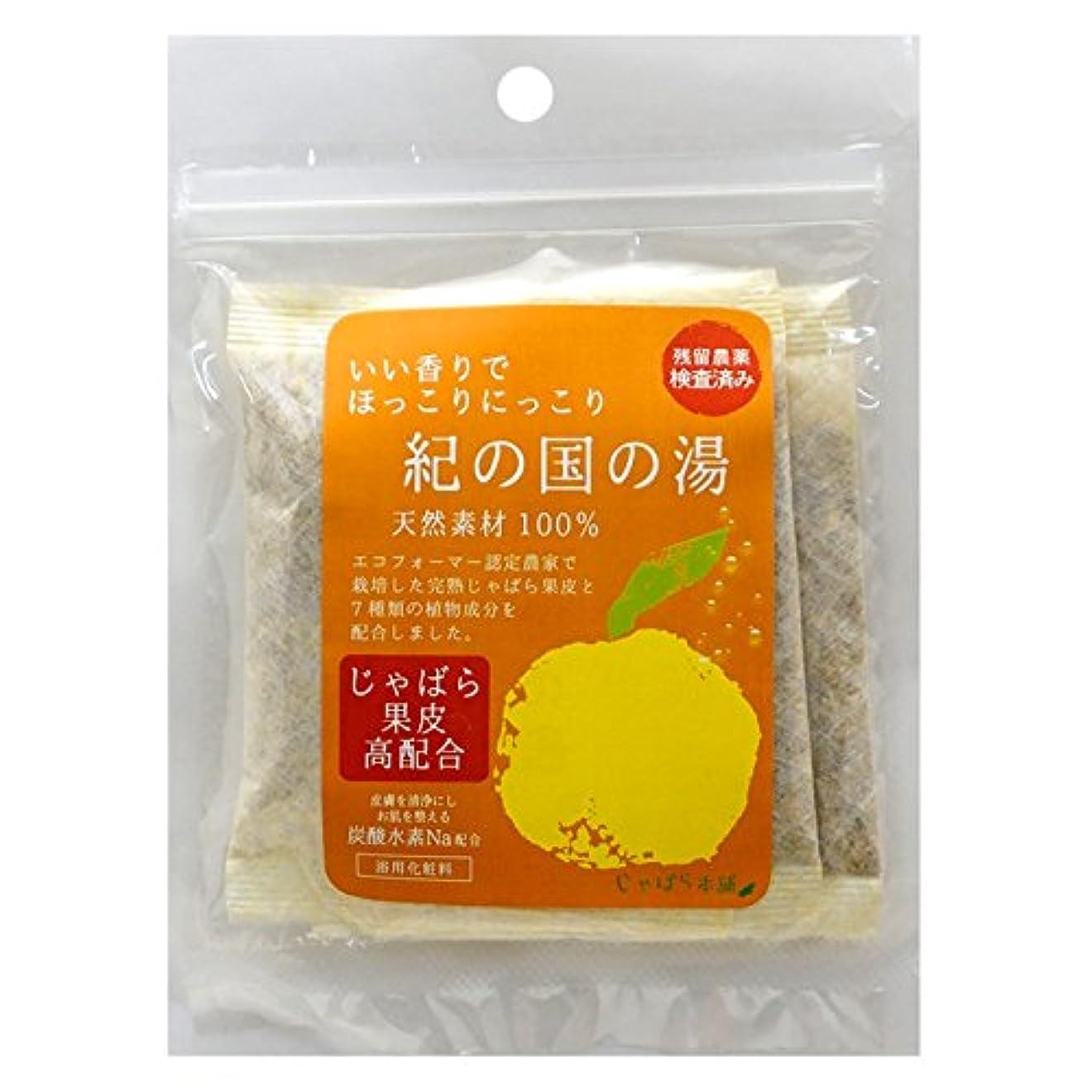 分注する吐く神社じゃばら果皮入りの入浴剤 「紀の国の湯(炭酸ナトリウム入り)」 1袋(30g×3包入り)