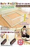 タンスのゲン BabyDays(ベビーデイズ) ベビーサークル 木製 ジョイント式 高さ56cm 8枚セット ナチュラル 30600001 03