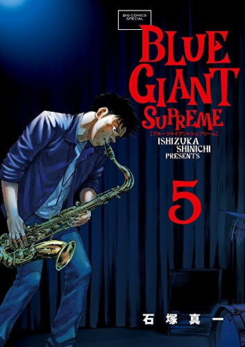 BLUE GIANT SUPREME (5) (ビッグコミッ...