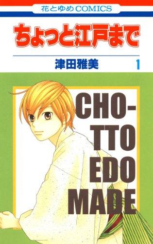 ちょっと江戸まで 1 (花とゆめコミックス)