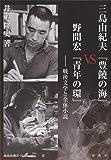 三島由紀夫『豊饒の海』VS野間宏『青年の環』―戦後文学と全体小説 (新典社選書 76)