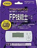 コクヨ 電子暗記カード メモリボ コンテンツパック FP技能士2級・3級 NS-DA1-1-28W