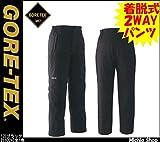 ミチオショップ ゴアテックス[GORE-TEX] 2WAY防寒パンツ 51024 旭蝶繊維 3L