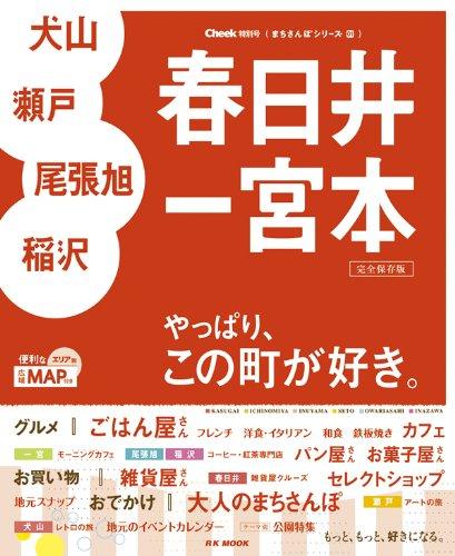 春日井 一宮本 (RK MOOK まちさんぽシリーズ 1)