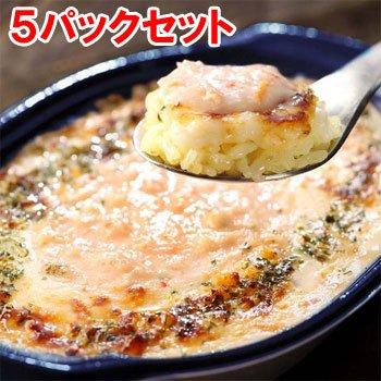 ヤヨイ デリグランデ 紅ずわいがにのドリア 5パックセット(200g×5パック) (冷凍食品)(業務用)