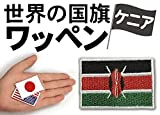 世界の国旗 ワッペン(ケニア・アイロン圧着方式)(SSサイズ 約3.2cm×4.5cm)