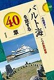 バルト海を旅する40章――7つの島の物語 (エリア・スタディーズ155)