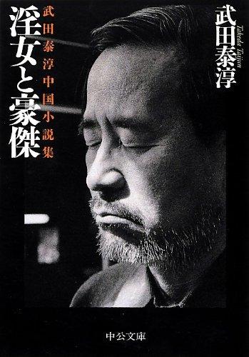 淫女と豪傑 - 武田泰淳中国小説集 (中公文庫)の詳細を見る