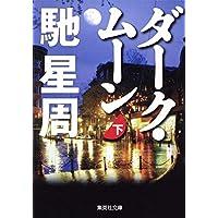ダーク・ムーン 下 (集英社文庫)