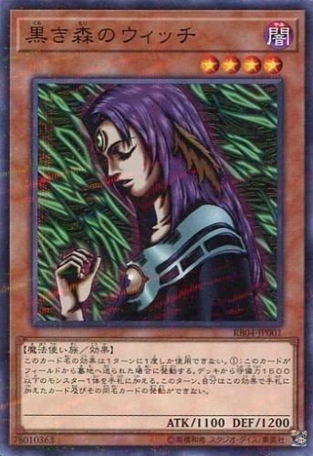 【シングルカード】RB04)黒き森のウィッチ/効果/ノーマル(パラレル)/RB04-JP001