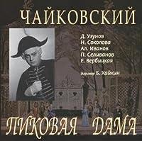 """Tchaikovsky """"The Queen of Spades"""" Boris Khaikin (2CD)"""