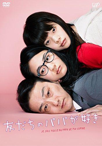 友だちのパパが好き(R-15)[DVD]