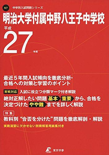 明治大学付属中野八王子中学校 27年度用 (中学校別入試問題シリーズ)