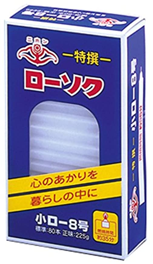 怠感入浴挑発するニホンローソク 小8号 1/2 225g
