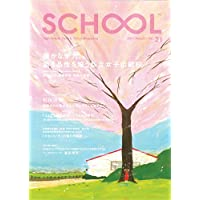 SCHOOL Vol.21