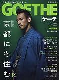 GOETHE(ゲーテ) 2015年 12 月号 [雑誌]の画像