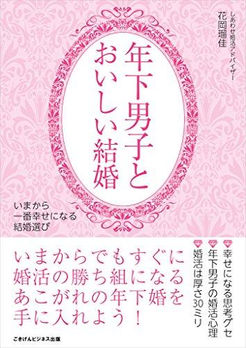 [花岡 瑠佳]の年下男子とおいしい結婚 いまから一番幸せになる結婚選び