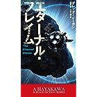 エターナル・フレイム (新☆ハヤカワ・SF・シリーズ)