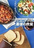 クッキング・ママの最後の晩餐 (集英社文庫)