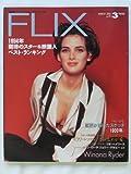 FLIX(フリックス) vol.45 1994年03月号 [雑誌]