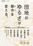 新建築2014年7月別冊 団地のゆるさが都市(まち)を変える。