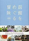 函館をめぐる冒険 画像