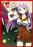 ブラック彼女 4 (コミックアライブ)