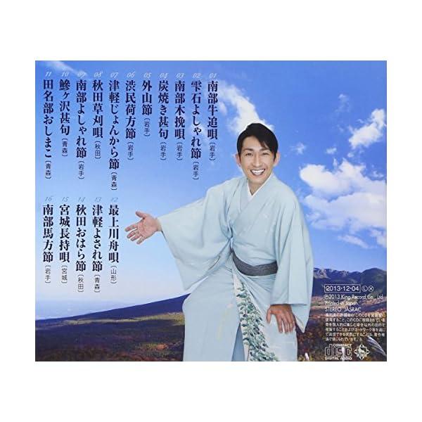 福田こうへい みちのく民謡ベストの紹介画像2