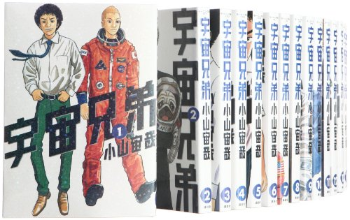 宇宙兄弟 コミック 1-17巻 セット (モーニング KC)
