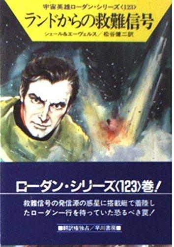 ランドからの救難信号 (ハヤカワ文庫SF―宇宙英雄ローダン・シリーズ 123)の詳細を見る