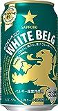 サッポロ ホワイトベルグ [ ビール 350ml×24本 ]