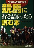 競馬に行き詰まったら読む本―大穴達人が救いの手 (サンケイブックス)