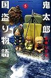 鬼太郎国盗り物語(5) <完> (講談社コミックスボンボン)