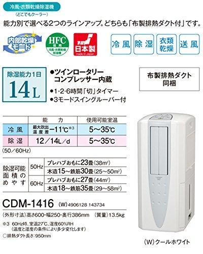 コロナ(CORONA) 冷風・衣類乾燥除湿機 「どこでもクーラー」(除湿能力14L)(木造15畳・鉄筋30畳まで) 冷風機 CDM-1416(W) クールホワイト
