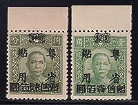 中国占領地切手 華南 広東暫售加刷 2種完 未使用 NH JPS:9C57-58 ChanJK56-57