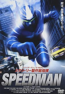 SPEEDMAN スピードマン