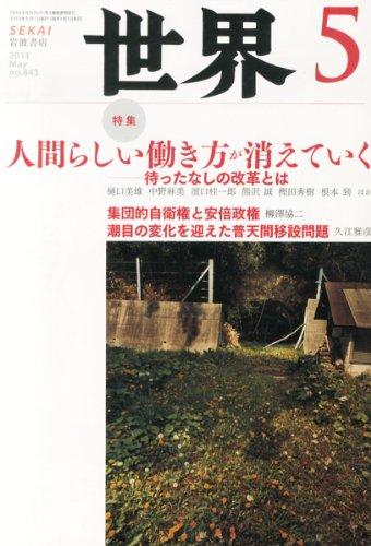 世界 2013年 05月号 [雑誌]の詳細を見る