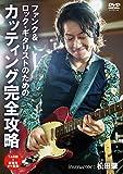 ファンク&ロック・ギタリストのためのカッティング完全攻略[ATDV-421][DVD]