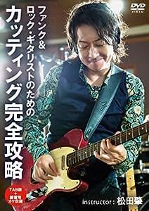 ファンク&ロック・ギタリストのためのカッティング完全攻略 [DVD]