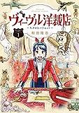 ヴィーヴル洋裁店~キヌヨとハリエット~(1) (ビッグコミックス)