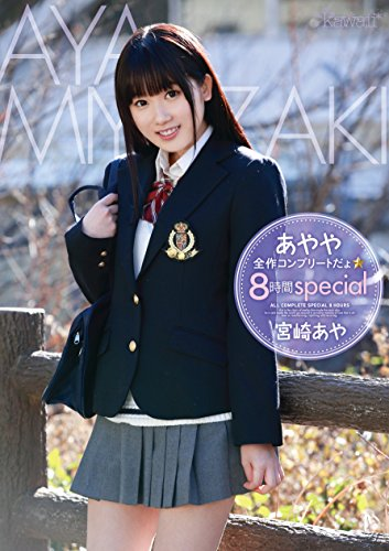 あやや全作コンプリートだょ☆8時間special 宮崎あや kawaii [DVD]