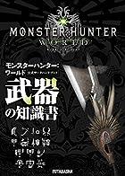 モンスターハンター:ワールド公式データハンドブック 武器の知識書
