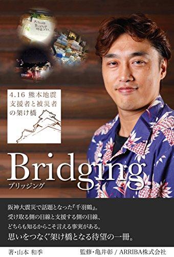 Bridging: 4.16 熊本地震被災者と支援者の架け橋