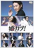 「婚カツ!」[レンタル落ち] (全6巻セット) [マーケットプレイス DVDセット]