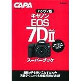 ハンディ版キヤノンEOS 7D MarkIIスーパーブック (キャパブックス)